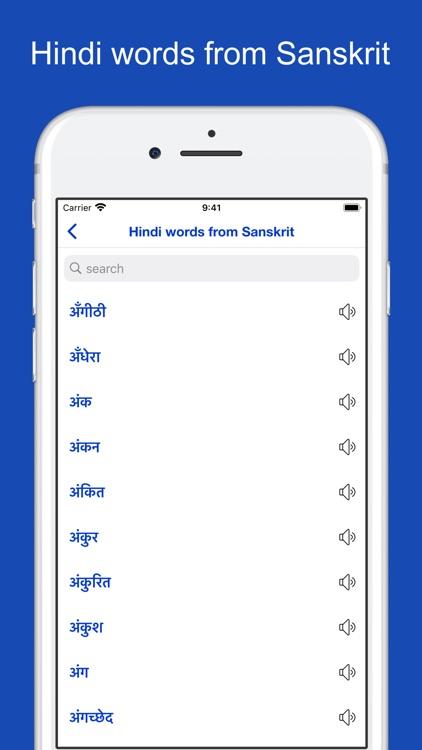 Hindi Etymology Dictionary screenshot-9