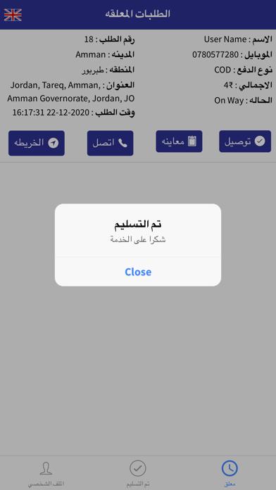 Super Tawseel Deliveryلقطة شاشة7