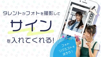 チェキチャ!〜タレントとアプリで特典会するならチェキチャ!〜のおすすめ画像2