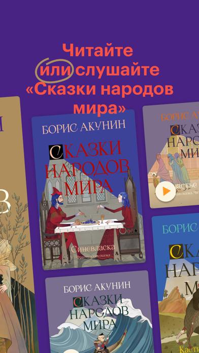 Скриншот №2 к Bookmate. Книги и аудиокниги