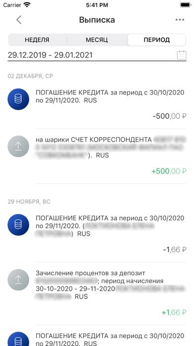 Совкомбанк БизнесСкриншоты 6
