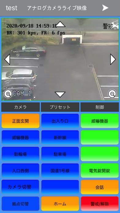 C-708VI Viewer Soft屏幕截图1