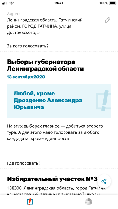 Навальный для ПК 1