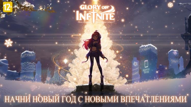 Glory of Infinite