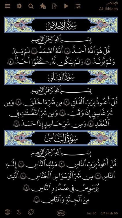 Quran Hadi English (AhlulBayt) screenshot-6