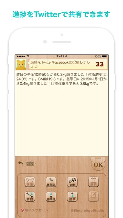シンプル・ダイエット 〜 記録するだけ!かんたん体重管理 〜 ScreenShot3