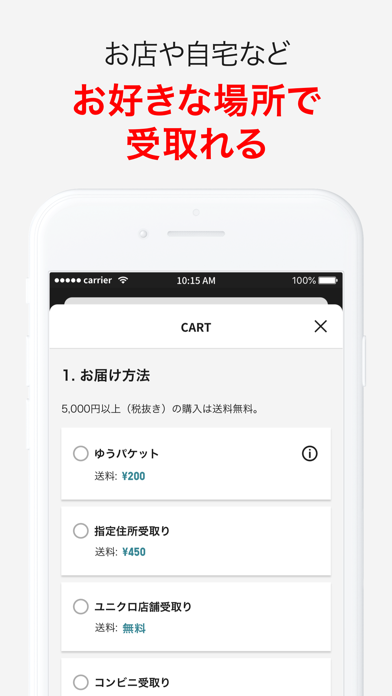 UNIQLOアプリ-ユニクロアプリ ScreenShot5