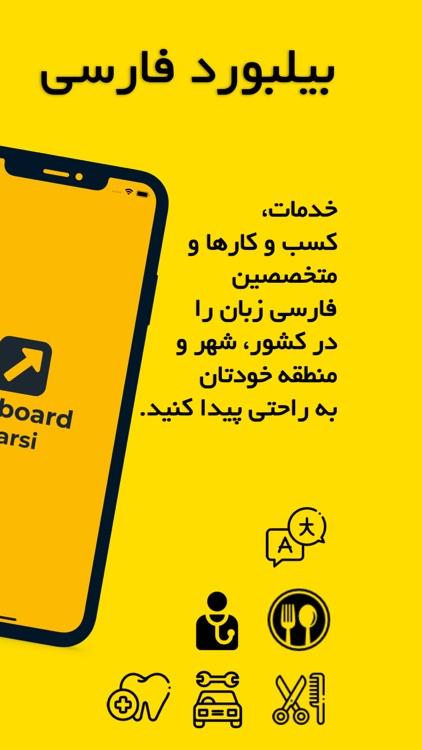 Billboard Farsi