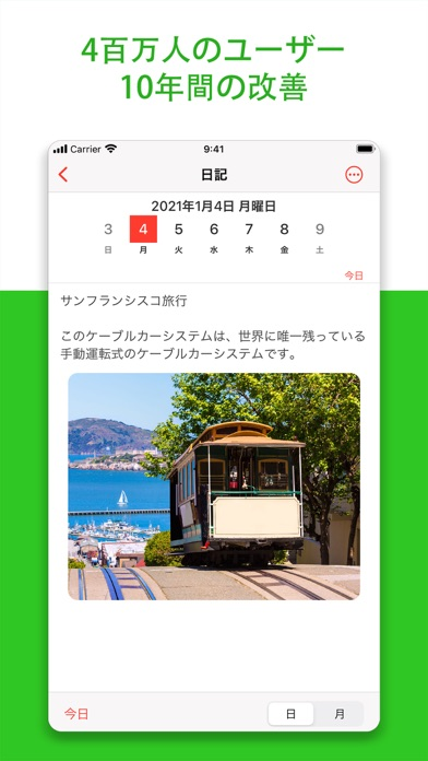 Daily Tracker ジャーナル & 日記のおすすめ画像2