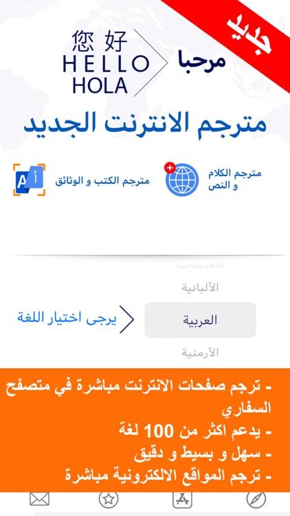 مترجم النت عربي و ترجمة متصفح screenshot-5