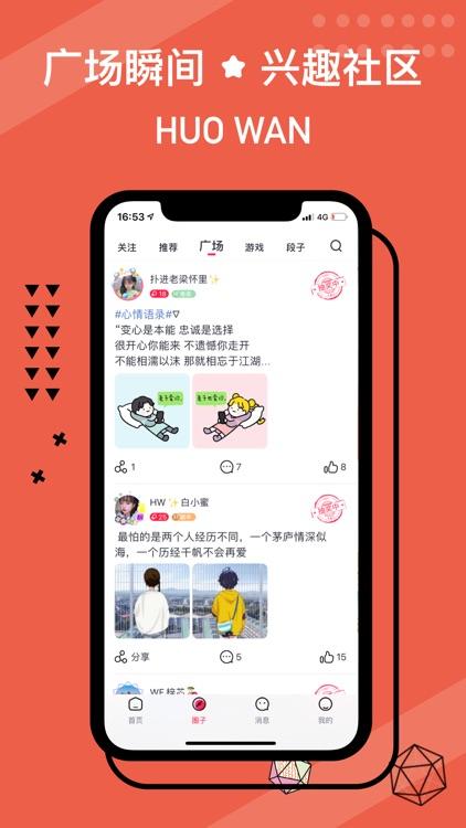 伙玩 screenshot-3