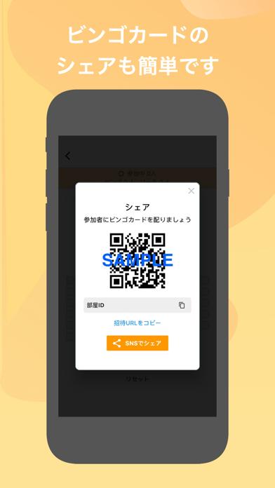 ビンゴ・オンライン紹介画像4