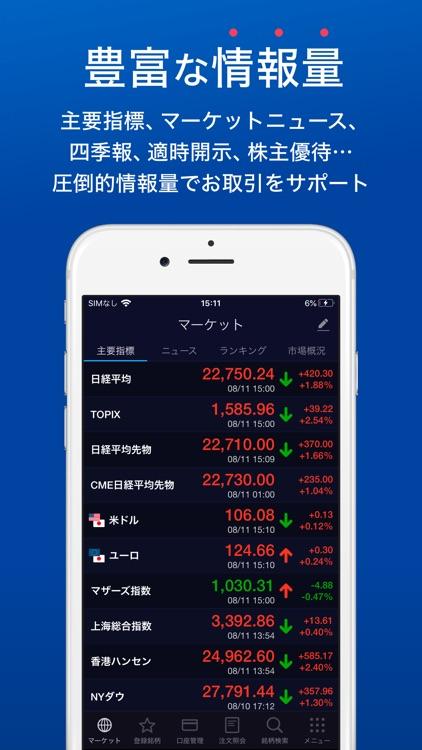 SBI証券 株 アプリ - 株価・投資情報 screenshot-3