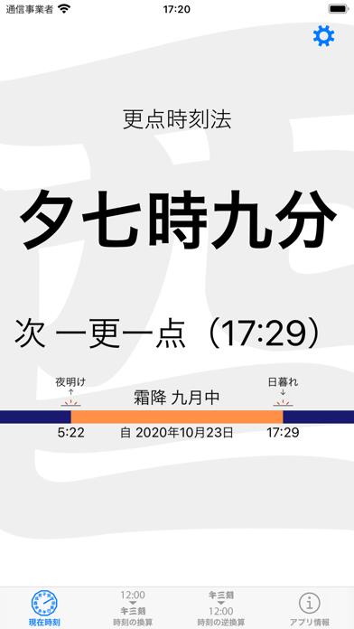 和時計・日本の時刻制度のおすすめ画像1