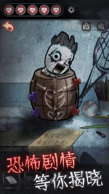 13号病院 - 密室逃脱类恐怖解谜游戏 screenshot-4