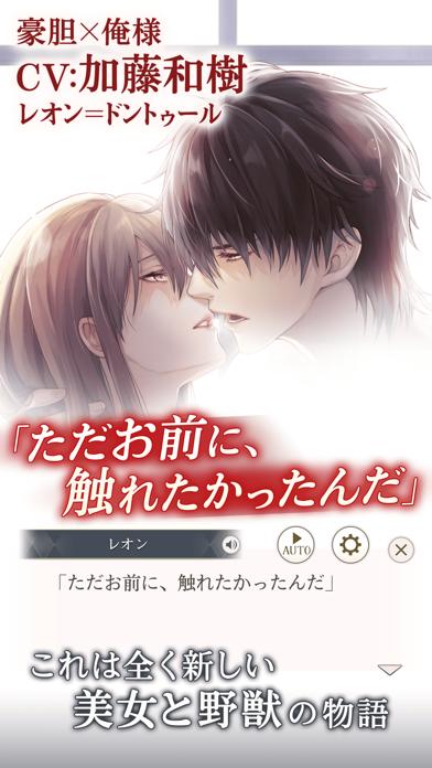 イケメン王子 美女と野獣の最後の恋 人気恋愛ゲームのおすすめ画像1