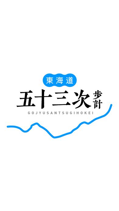 東海道五十三次歩計のおすすめ画像1