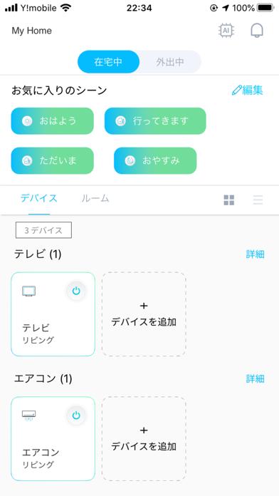 LiveSmart利用者アプリ紹介画像1