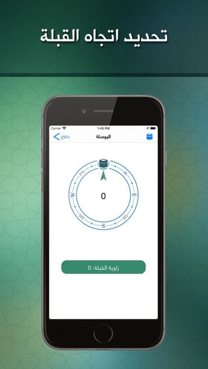 Assalatu Noor - الصلاة نور screenshot-6