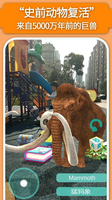 AR子供のポケット動物園の森-恐竜3d モデル辞書のおすすめ画像5