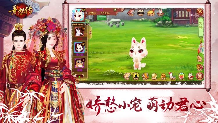 熹妃传 screenshot-3