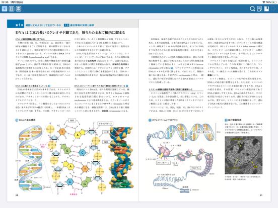 人体の正常構造と機能のおすすめ画像7