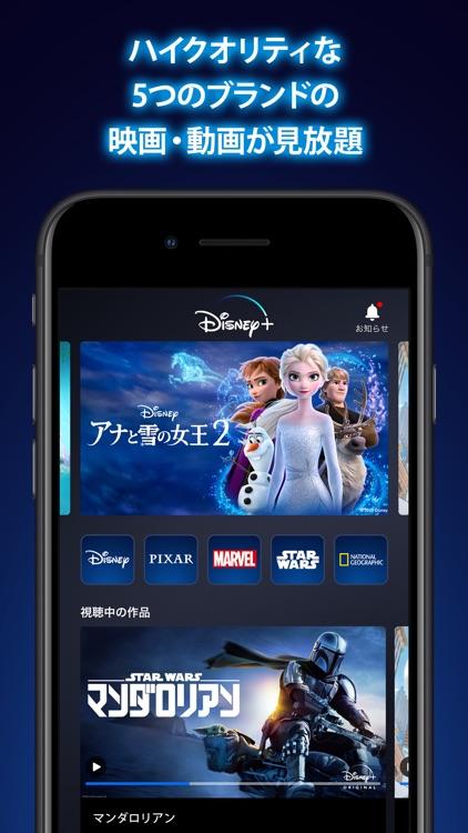 Disney+ (ディズニープラス) screenshot-3