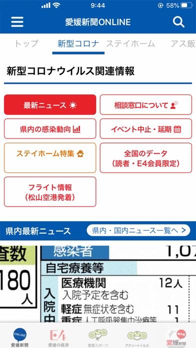 愛媛新聞ONLINEのおすすめ画像2