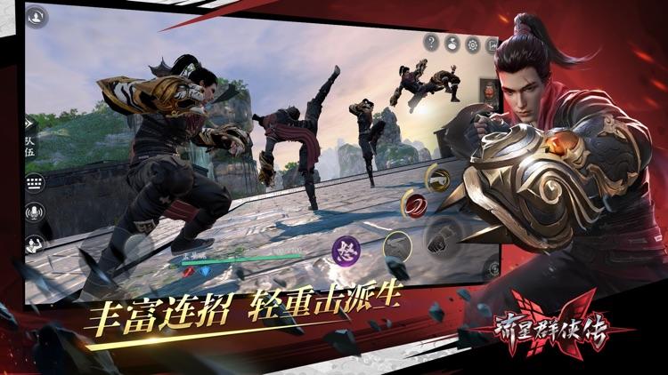 流星群侠传-二周年 screenshot-8