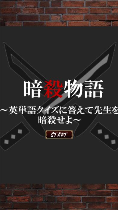 英単語ゲーム【暗殺物語】 screenshot 1
