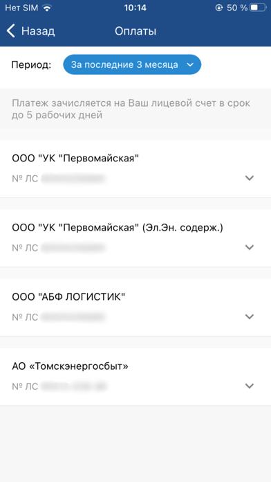 Мой ТомскэнергосбытСкриншоты 4