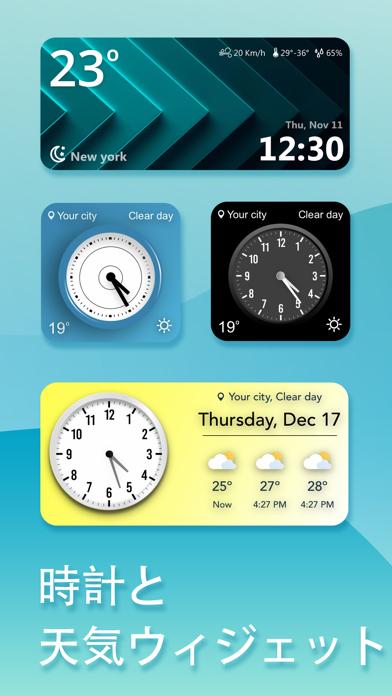 天気ウィジェット時計