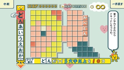 ことばのパズル もじぴったんアンコール 入門編のおすすめ画像3