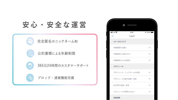 Jメール -出会い・恋人探し・マッチングアプリ screenshot-3
