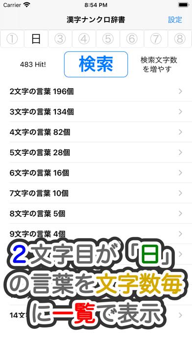 漢字ナンクロ辞書!のおすすめ画像2