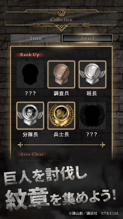 進撃の巨人 in HITA screenshot-5