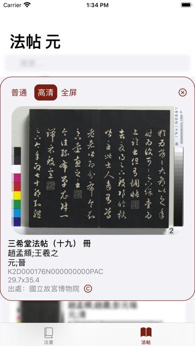 法书法帖展览中心: 精选书法精品,件件国宝级 screenshot 1
