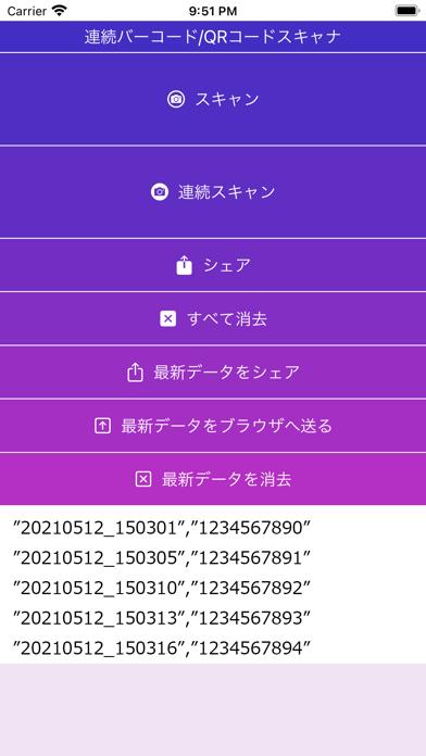 連続バーコード/QRコードスキャナ紹介画像2