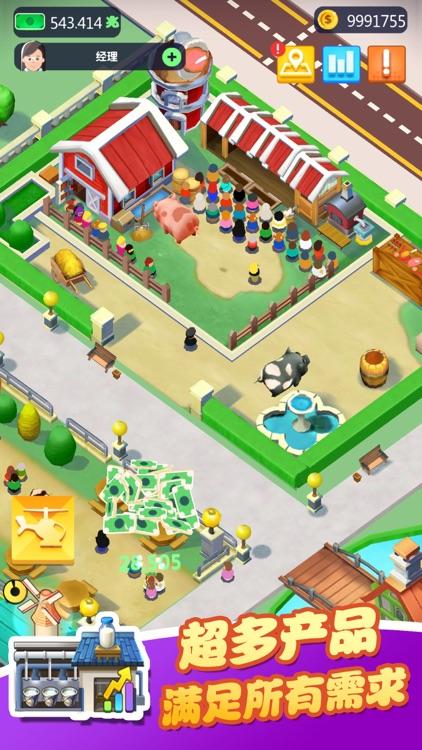 城市套路深我要回农村 - 农场挂机经营游戏 screenshot-4