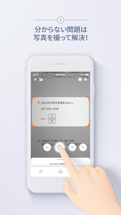 数学検索アプリ-クァンダ Qandaのおすすめ画像2