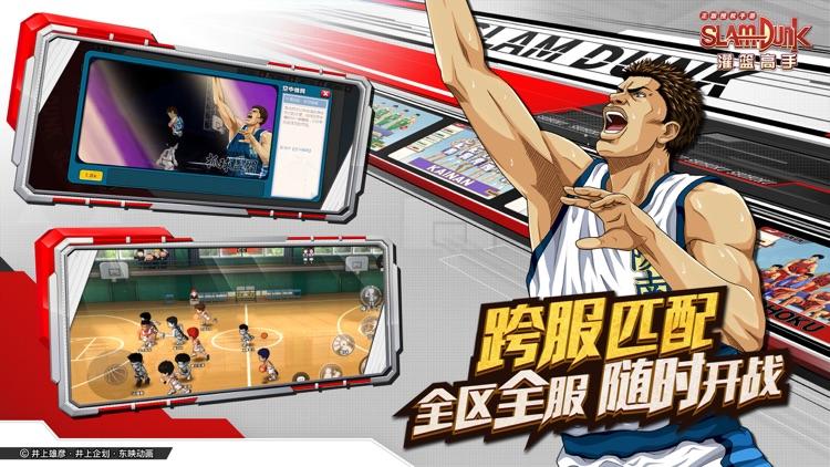 灌篮高手 正版授权手游 screenshot-8