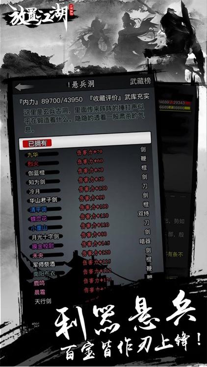 放置江湖:隐世门派现武林 screenshot-6