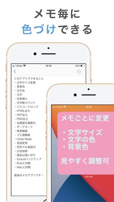 ホームに貼るメモ帳アプリ - スマメモ(すま めも)のおすすめ画像4