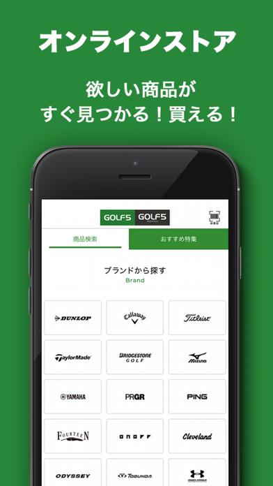 ゴルフ5 - 日本最大級のGOLF用品専門ショップのおすすめ画像4