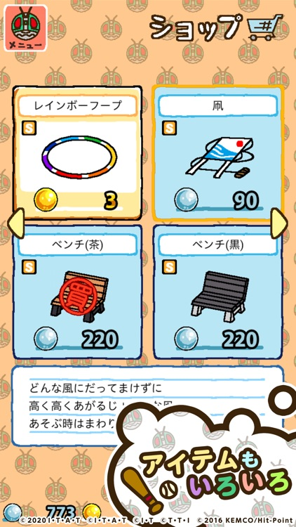 仮面ライダーあつめ screenshot-3
