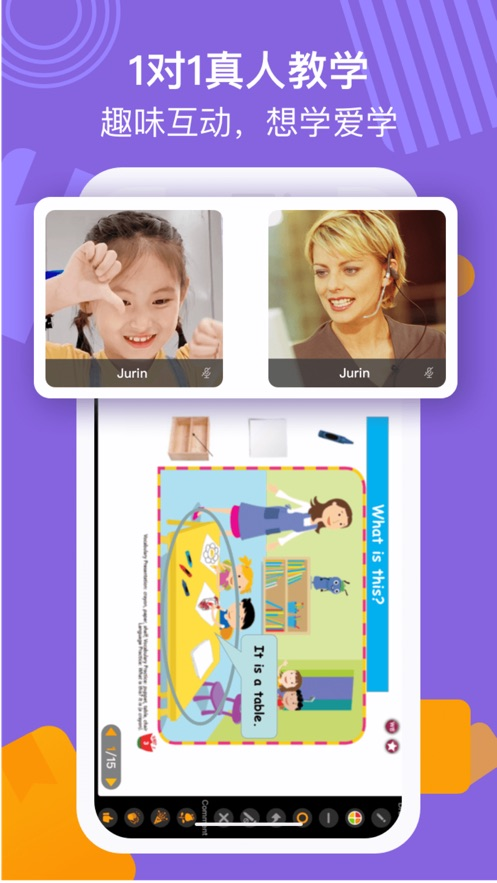 英语葡萄架-一站式青少儿英语学习平台(图2)
