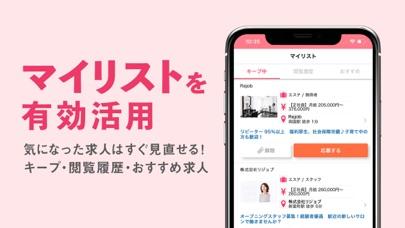 リジョブ - 美容の求人探しアプリのおすすめ画像3