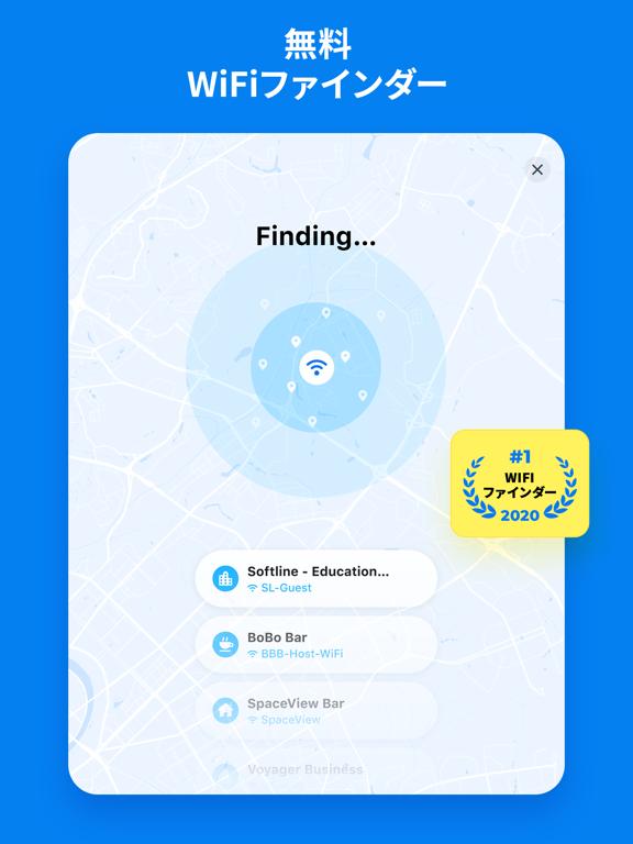 WiFi Map:インターネットとVPN今のおすすめ画像3