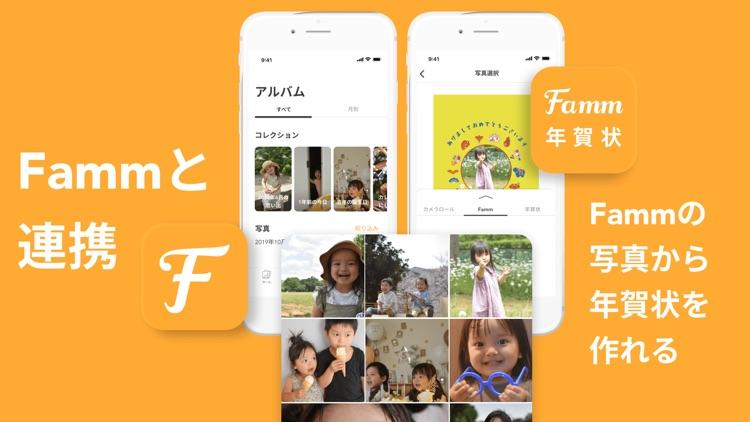 年賀状2021 Famm年賀状アプリ スマホで写真年賀状作成 screenshot-6