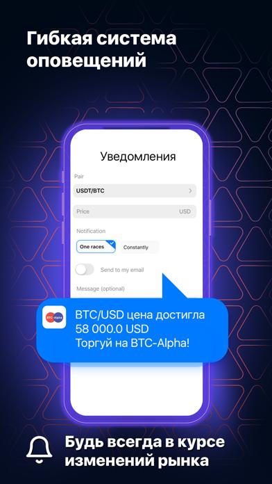 BTC-AlphaСкриншоты 5